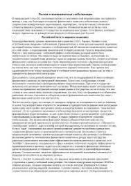 Внешняя экономическая деятельность реферат по экономике скачать  Россия и экономическая глобализация доклад по экономике скачать бесплатно мировой капитал внутренней финансовые структура эффективность институты