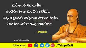 Chanakya Quotes In Telugu Chanakya Life Lessons Telugubadi