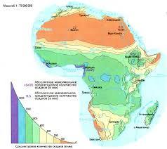Особенности климата Африки Циркуляция воздуха над континентом и  Рис 60 Распределение осадков на материке