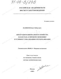 Диссертация на тему Интеграция национального хозяйства Казахстана  Диссертация и автореферат на тему Интеграция национального хозяйства Казахстана в мировую экономику в условиях глобализации