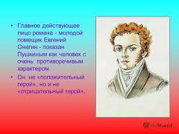 Презентация на тему МОУ Черёмушкинская средняя  6 Главное действующее лицо