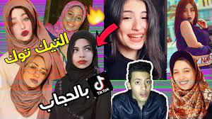 مشاهير التيك توك بالحجاب (قلعت الحجاب علشان شهرة التيك توك Tik tok ) -  YouTube
