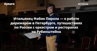 Итальянец Фабио <b>Пирола</b> — о работе дирижером в Петербурге ...