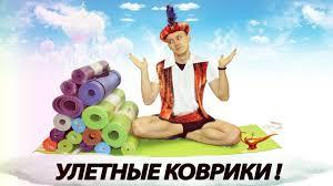 Лучший <b>коврик</b> для фитнеса и <b>йоги</b>! Как выбрать!? - YouTube