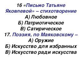 Контрольная работа по творчеству С Есенина и В Маяковского 16 Письмо Татьяне Яковлевой стихотворение А Любовное Б Патриотическое В