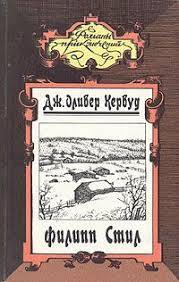 """Книга """"<b>Филипп Стил</b>"""" — купить в интернет-магазине OZON с ..."""