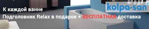 Каталог <b>акриловых ванн Kolpa-San</b>