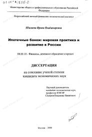 Диссертация на тему Ипотечные банки Мировая практика и развитие  Диссертация и автореферат на тему Ипотечные банки Мировая практика и развитие в России