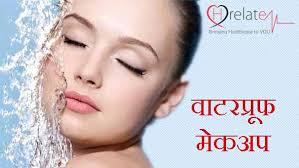 waterproof makeup tips in hindi