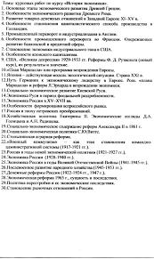 ИОВД МНЭПУ Предметы и задания архив го курса Темы рефератов докладов