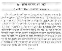 truth essay truth essays do your essay meme meme when your teacher  essay on truth short paragraph on truth is the greatest penance in hindi world s largest