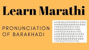 Barakhadi In English And Marathi Pdf Energyfiless Blog