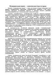 Муниципальное право комплексная отрасль права реферат по праву  Муниципальное право комплексная отрасль права реферат по праву скачать бесплатно Российской Федерации отношения федеральные вопросы