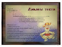 Свадебные дипломы Бюро рекламных технологий диплом тестя · шуточный диплом тестя