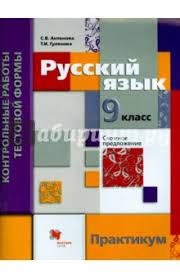 Книга Русский язык класс Контрольные работы тестовой формы  Контрольные работы тестовой формы