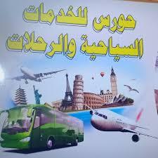 شركة ابو روان للنقل البري والرحلات Home Facebook