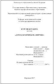 титульный лист курсовой работы  Тематика рефератов определяется преподавателем а право выбора конкретной темы Титульный лист реферата включается в