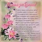 Открытка с поздравлением в стихах с днем рождения