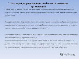 Презентация на тему Финансы коммерческих организаций  5 2 Факторы определяющие особенности финансов организаций
