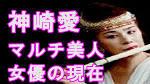 神崎愛の最新おっぱい画像(10)