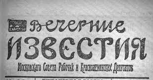Сто лет <b>назад</b>. Москвичам запретили рвать <b>цветы</b> и болтать на ...