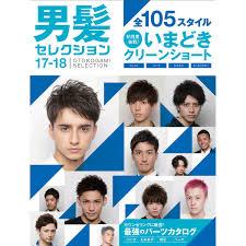 メンズヘアカタログ 男髪セレクション17 18の卸通販 ビューティ