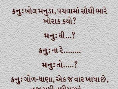 funny love quotes in gujarati