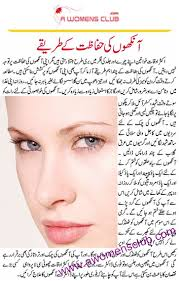 eyes care tips in urdu