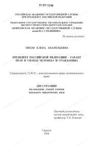 Диссертация на тему Президент Российской Федерации гарант прав  Диссертация и автореферат на тему Президент Российской Федерации гарант прав и свобод человека и