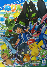 This colouring page comes with pokémon sketches of high quality which requires some colours to look even more real. Buy Showa Coloring Book Pokemon Poket Monsters Xy Z A5 Japan Import Japanese Online At Low Prices In India Amazon In