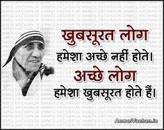 shayari in hindi zindagi ne quotes hindi quotes  mother teresa hindi essay mother teresa quotes in hindi language hindi quotes by mother teresa