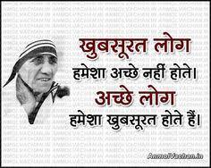 shayari in hindi zindagi ne quotes hindi quotes  mother teresa hindi essay mother teresa quotes in hindi language hindi quotes by mother teresa