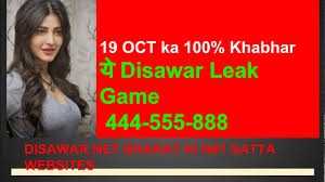 2016 Disawar Chart Disawar 19 October 21 Pass 100 Solid Game Jodi Harup Leak Game