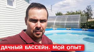 Дачный <b>каркасный бассейн</b>. Опыт эксплуатации - YouTube