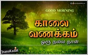 Good Morning Quotes In Tamil Font Best Of Tamil Best And Top Good Morning Kavithai Quotes Greetings Sms
