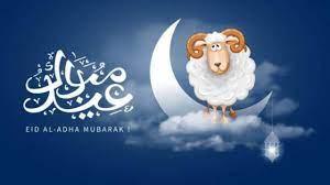 السعودية تعلن موعد عيد الأضحى