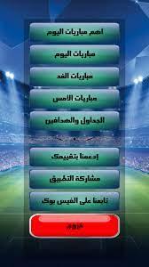 مباريات اليوم für Android - APK herunterladen