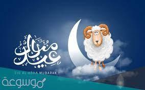 بطاقات تهنئة عيد الاضحى المبارك 2021 - موسوعة نت