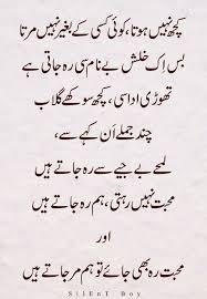 best urdu quotes sayings images urdu quotes sabaa urdu