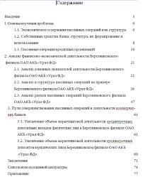 Отчет по преддипломной практике в магазине одежды ru как расширить вязаное платье крючком гольфы боди футболки и майки для беременных