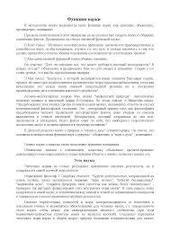 Реферат на тему Функции науки docsity Банк Рефератов Скачать документ