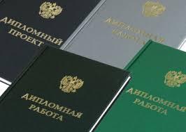 Срочный переплет дипломов диссертаций в Москве возле метро   переплёт дипломов