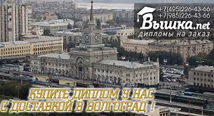 Купить диплом о высшем образовании в Волгограде  Купить диплом в Волгограде