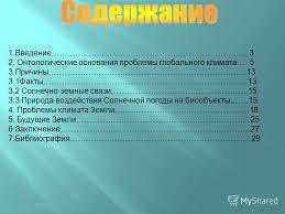 Презентация на тему Реферат по биологии на тему Муниципальное  2 1