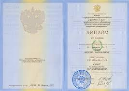 Купить диплом юриста в Москве диплом юриста