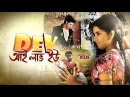dev i love you bengali film watch