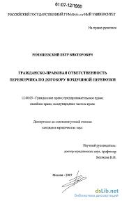 Диссертация ответственность по договору перевозки ru  Диссертация ответственность по договору перевозки