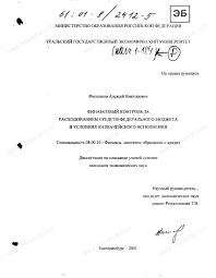 Диссертация на тему Финансовый контроль за расходованием средств  Диссертация и автореферат на тему Финансовый контроль за расходованием средств федерального бюджета в условиях казначейского