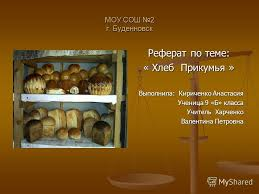 Презентация на тему МОУ СОШ г Буденновск Реферат по теме  1 МОУ