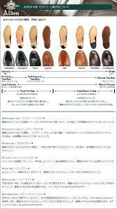Alden Shoe Size Chart Alden Straight Tip Blucher Alden Shoes Men D Wise 971 The 10 11 Additional Arrival 1910